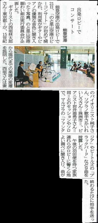 新聞記事_ロビコン